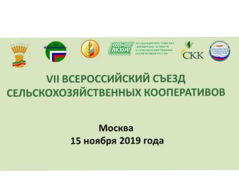 Качество кооперативного строительства обсудят участники Всероссийского Съезда сельскохозяйственных кооперативов