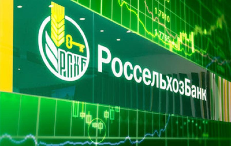 Россельхозбанк принял участие в деловой сессии  «Золотодобыча в Якутии – 2019»