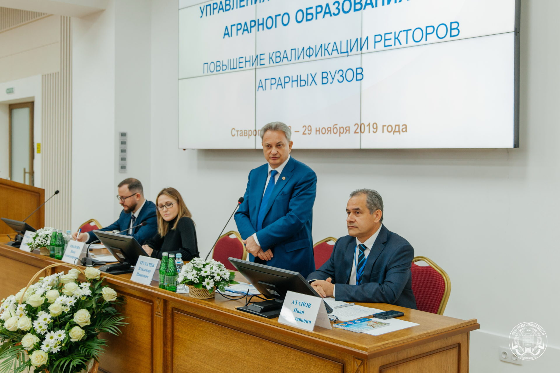 Всероссийское совещание ректоров аграрных вузов Министерства сельского хозяйства Российской Федерации