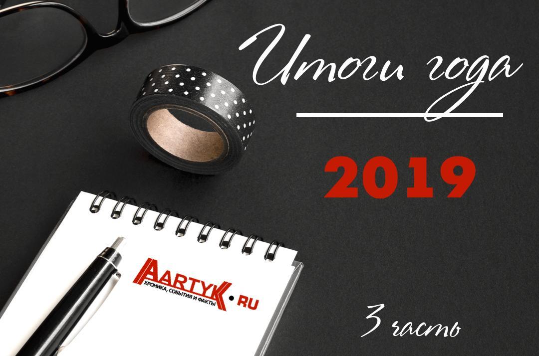 Вспомнить все, или Итоги 2019 года от Aartyk.Ru — 3 часть