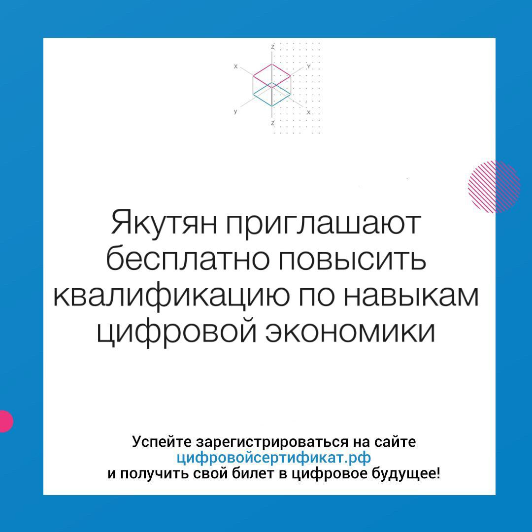 Якутян приглашают бесплатно повысить квалификацию по навыкам цифровой экономики
