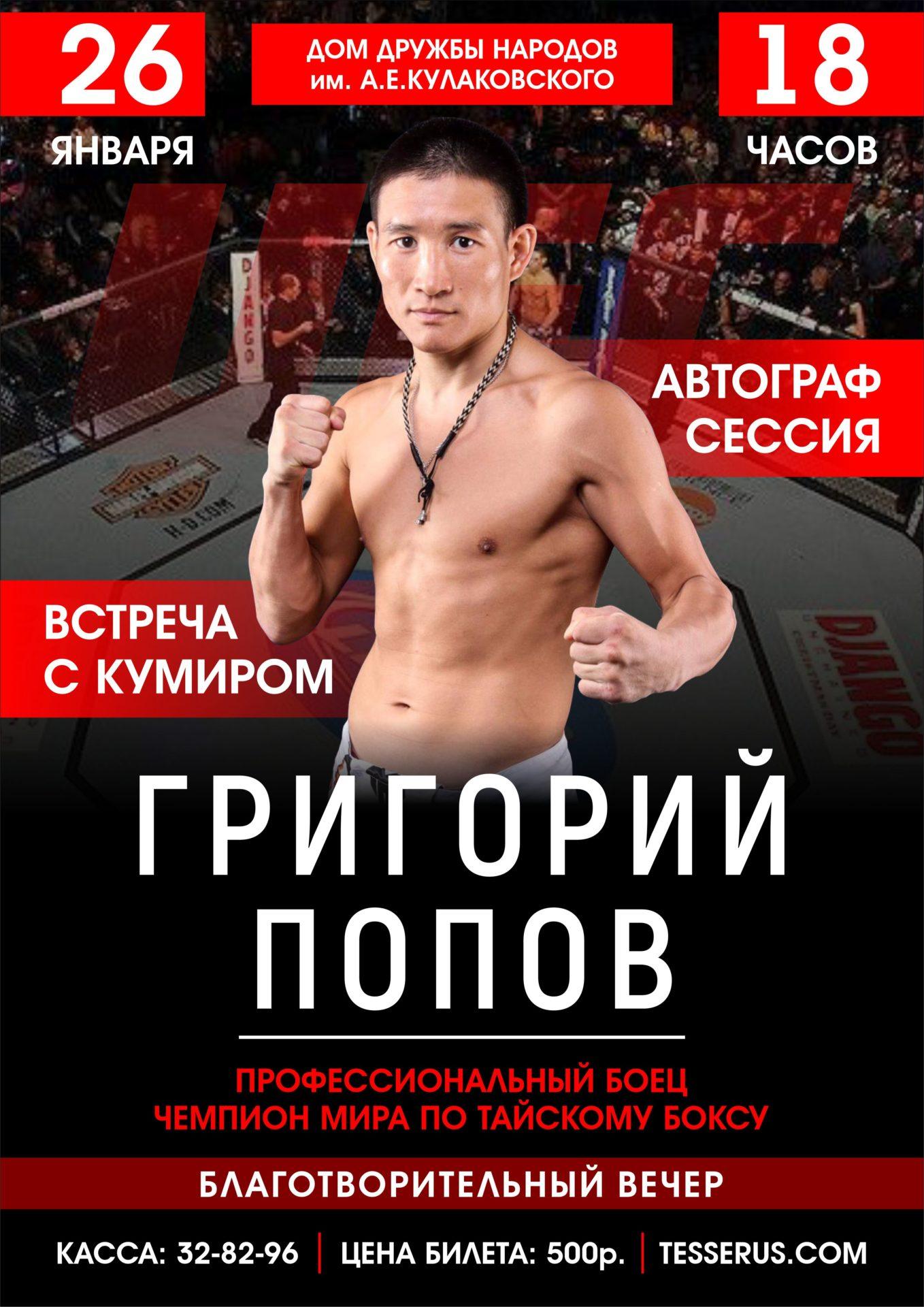 Григорий Попов проведет встречу с фанатами
