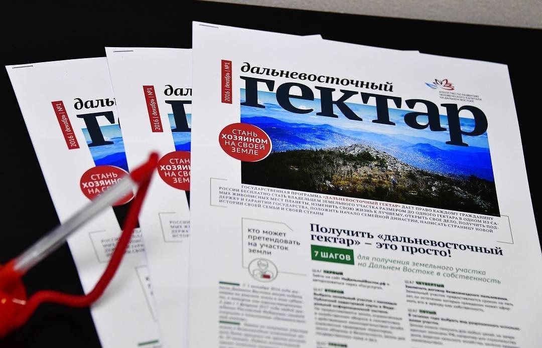 Якутия заняла второе место среди регионов ДФО по количеству выданных земельных участков в рамках реализации программы «дальневосточный гектар»