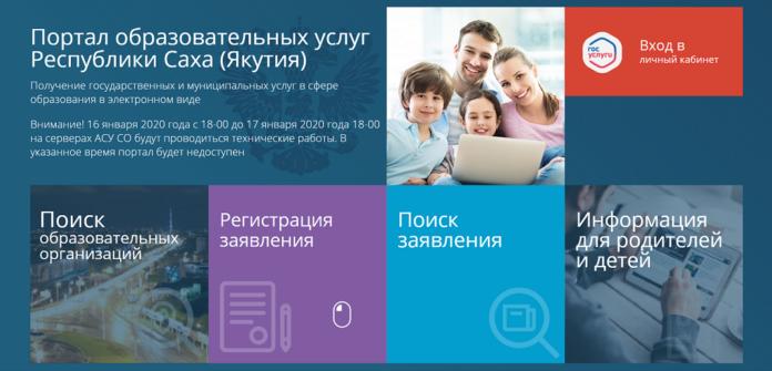 В Якутии начнут принимать заявление в первый класс через портал образовательных услуг