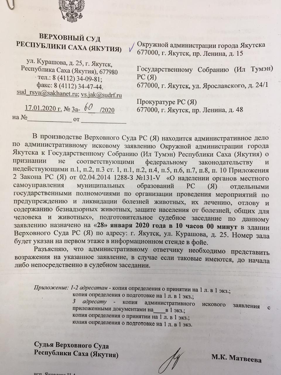 28 января состоится рассмотрение иска мэрии Якутска  по обращению с безнадзорными животными
