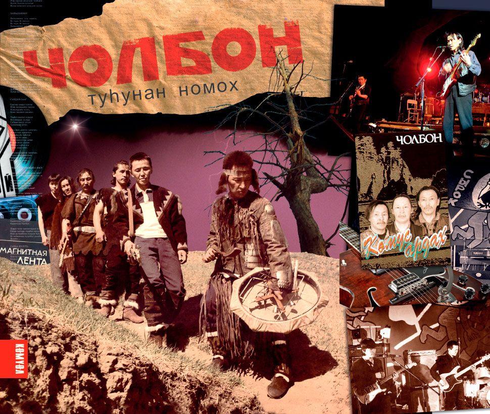 15 марта легендарная рок-группа «ЧОЛБОН» даст единственный концерт в Якутске