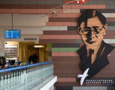В здании аэропорта Якутска установили портрет Платона Ойунского