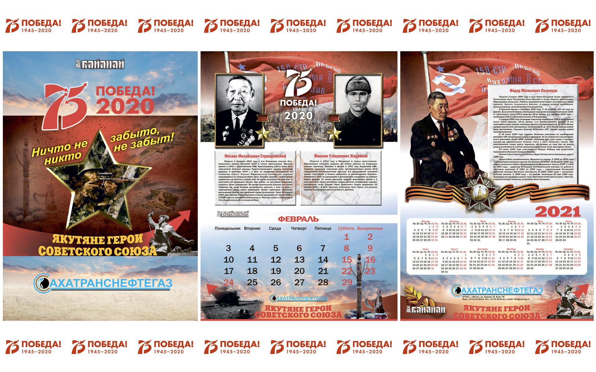 Календарь «Сахатранснефтегаза» о Героях-якутянах Советского Союза вызвал большой интерес