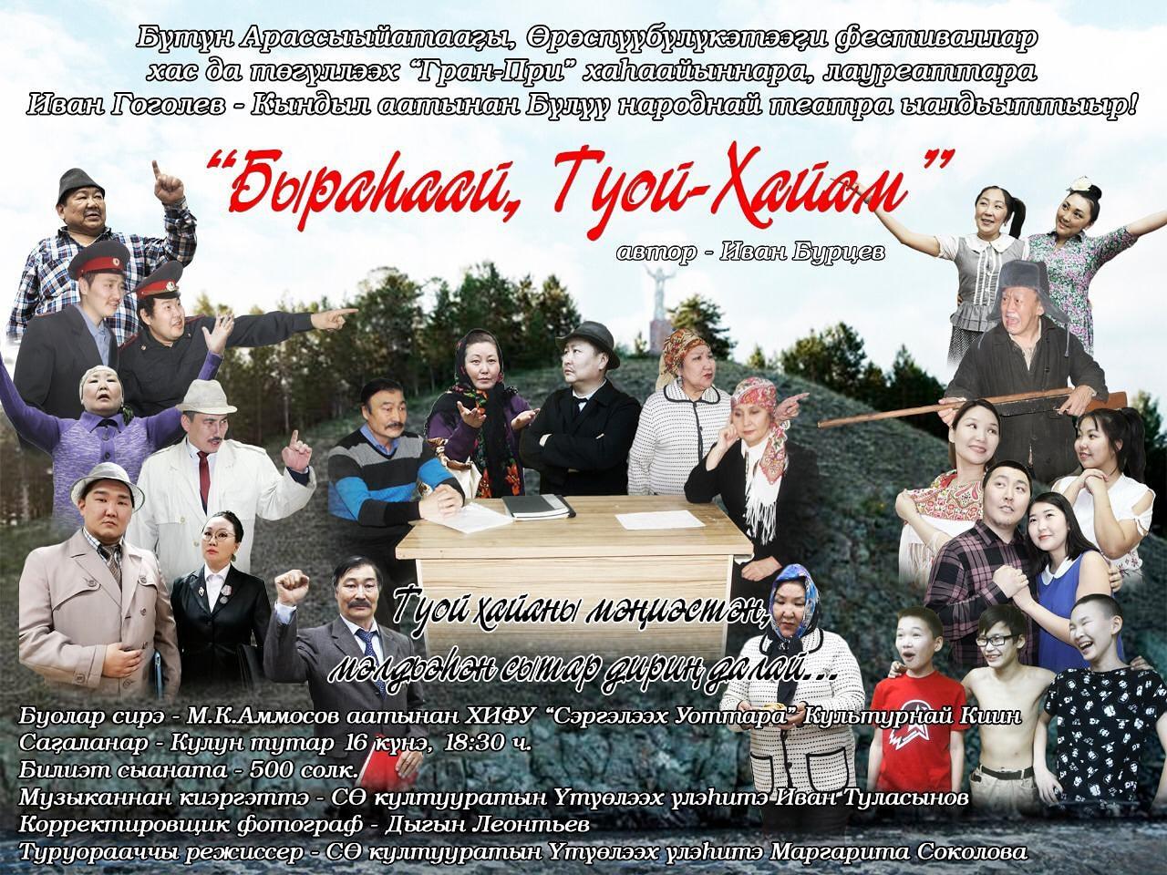 Эколог, суруналыыс Иван БУРЦЕВ «Быраһаай, Туой Хайам!» айымньытынан спектакльга ыҥырабыт!