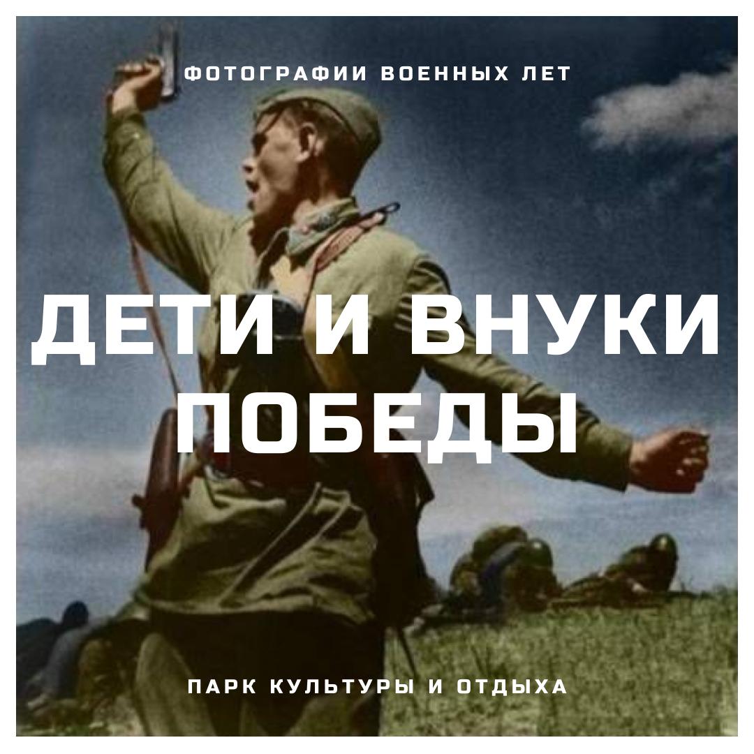 Парк культуры и отдыха города Якутска проводит акцию «Дети и внуки Победы»