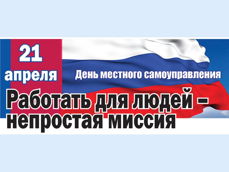 ООО « Ассоциация строителей АЯМ» поздравляет партнеров с днем местного самоуправления