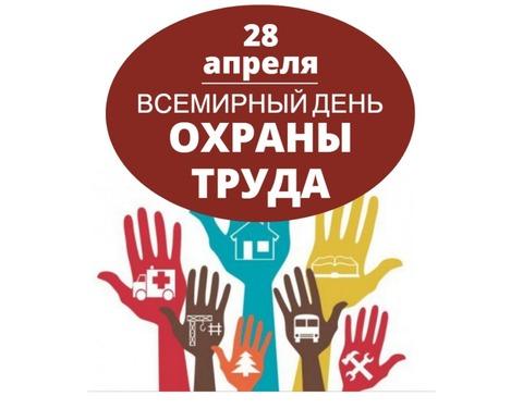 28 апреля — Всемирный день охраны труда