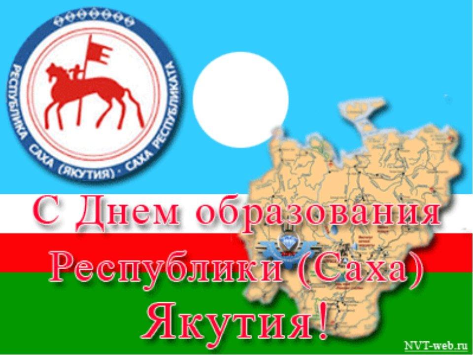 Егор Фролов от имени коллектива Ассоциации строителей АЯМ поздравил  всех земляков с Днем Республики!