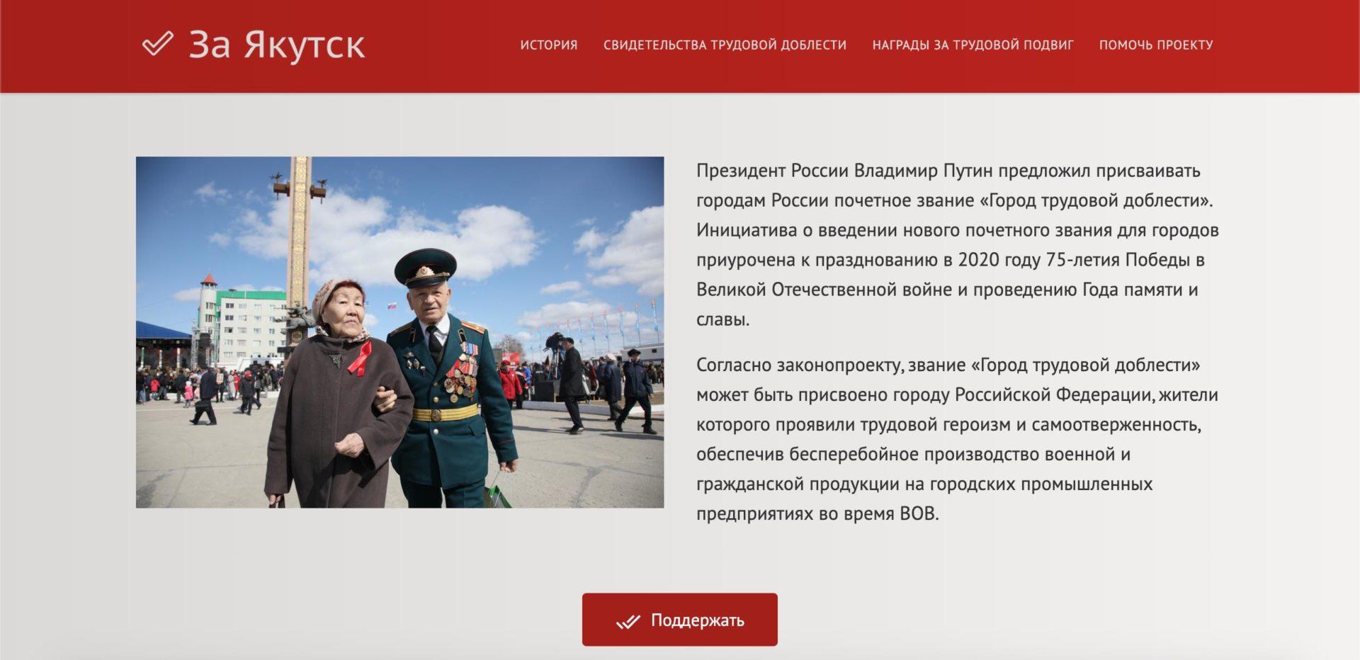 Горожан призывают помочь в сборе данных о трудовой доблести якутян во время Великой Отечественной войны