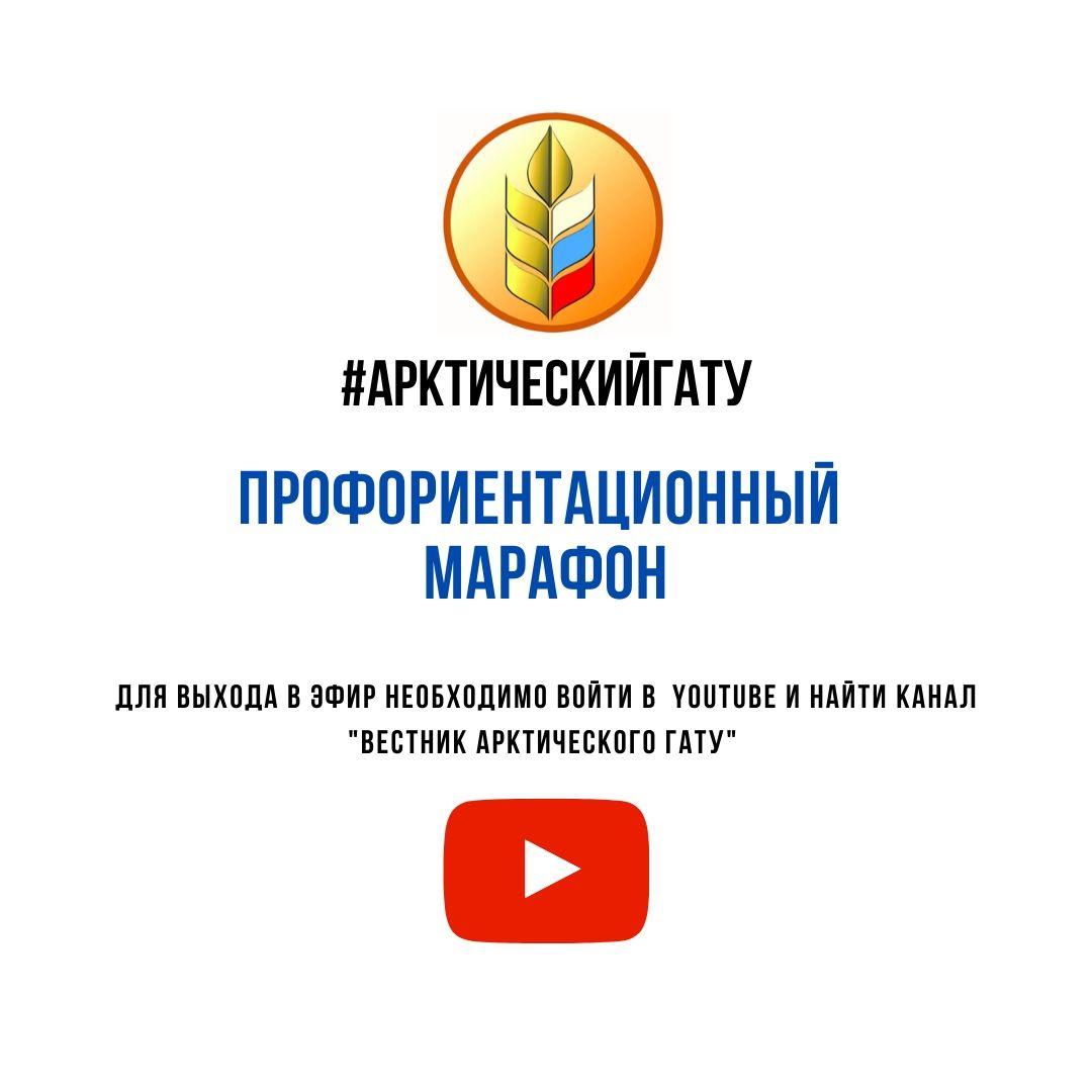АГАТУ продолжает проведение онлайн-марафона