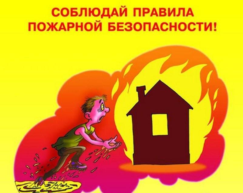 Памятка о мерах по соблюдению пожарной безопасности во время домашней изоляции