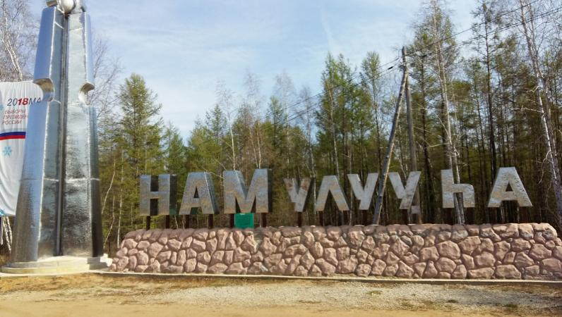 В Намском районе коронавирус обнаружен еще у одного человека