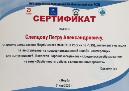 Нюрбинские следователи приняли участие в профориентационной онлайн-конференции для выпускников школ