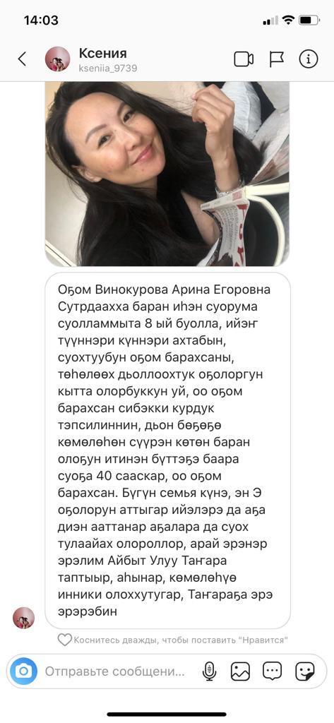 Ксения ВИНОКУРОВА, мама погибшей девушки в авиакатастрофе: «Лишь одного хочу — честного расследования»