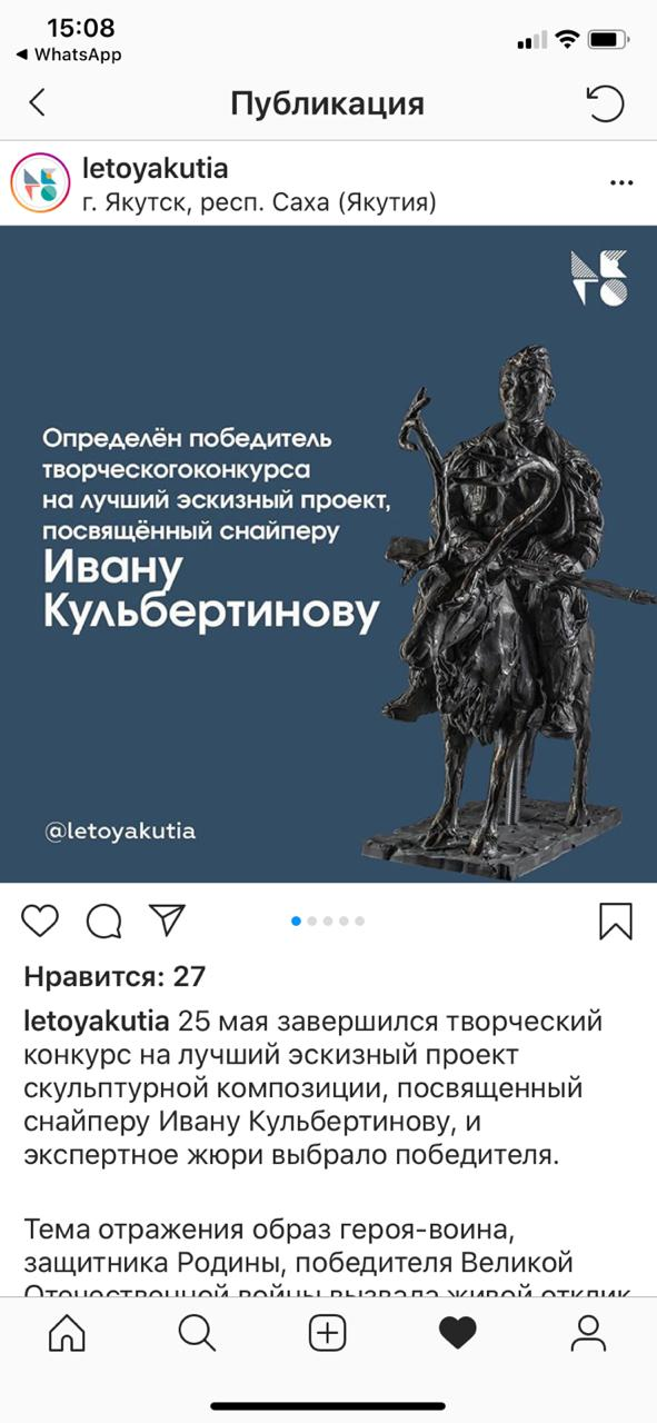 Иван КУЛЬБЕРТИНОВ  аҕатыгар анаммыт памятник эскиһин сөбүлээбэтэх
