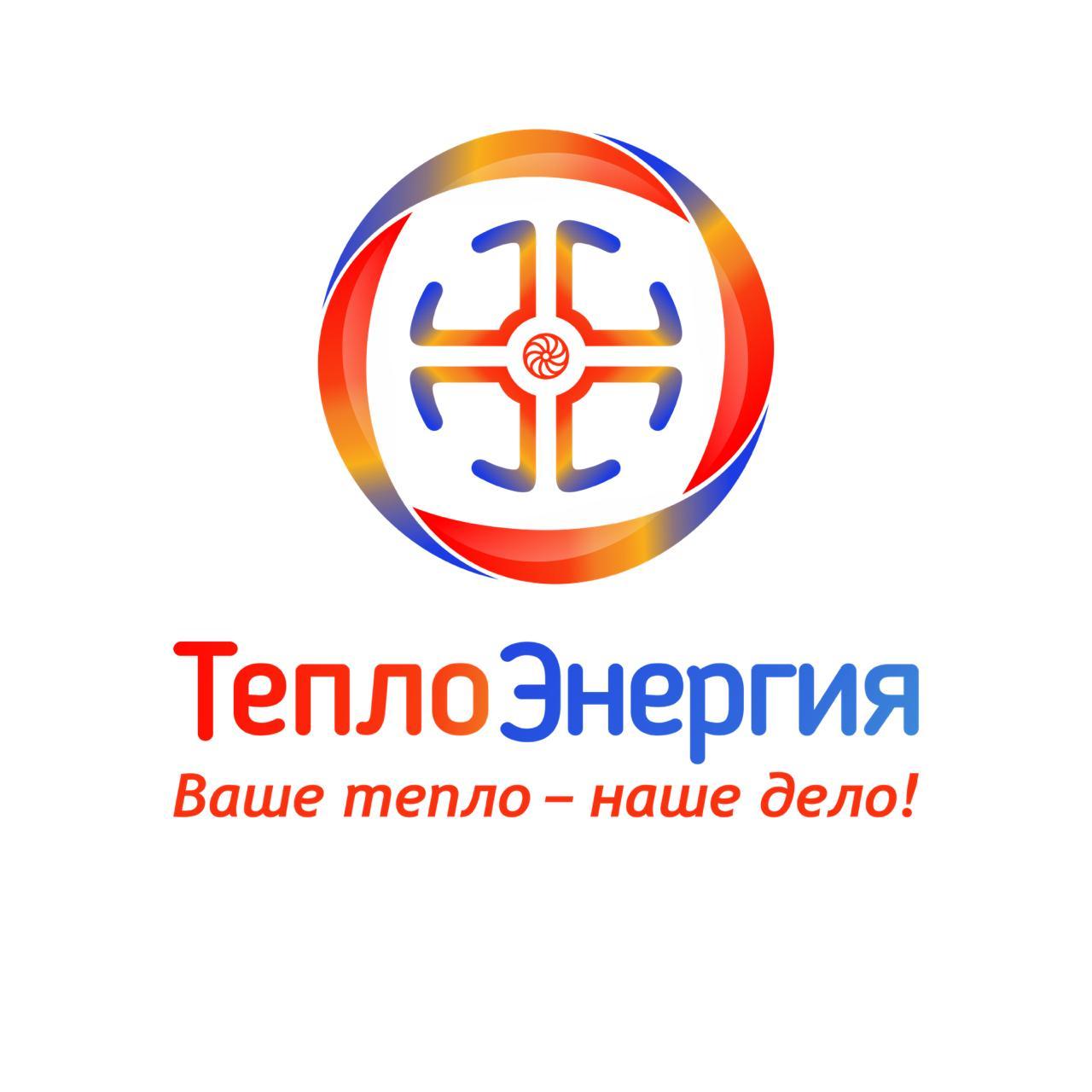АО «Теплоэнергия» включено в перечень системообразующих предприятий Якутии