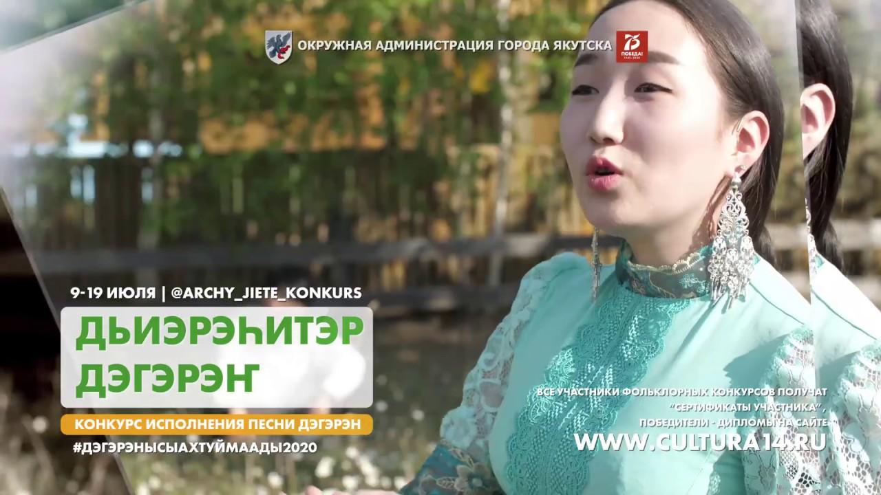 «Ысыах Туймаады — 2020»: определены победители фольклорного онлайн-конкурса «Дьиэрэһитэр Дэгэрэҥ»