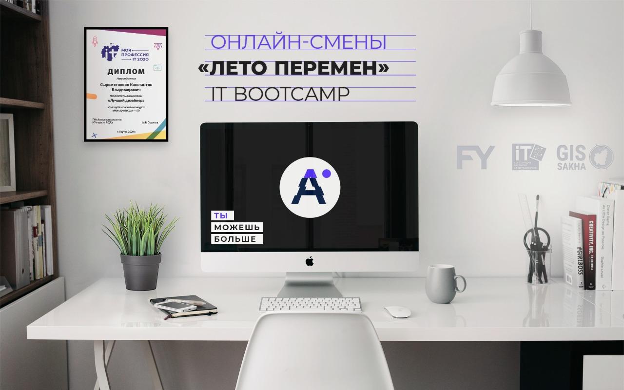 В Якутии завершилась первая инновационная смена лагеря «Кэскил»