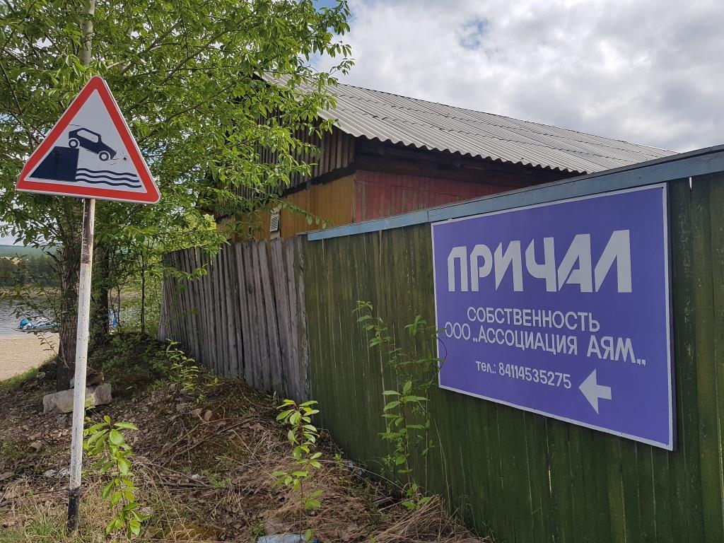 Грузовой причал ООО «Ассоциация строителей АЯМ» в полной готовности к приему судов