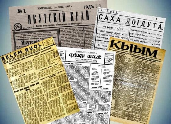 Национальная библиотека Якутии представила виртуальную выставку «Национальная печать – история и развитие»