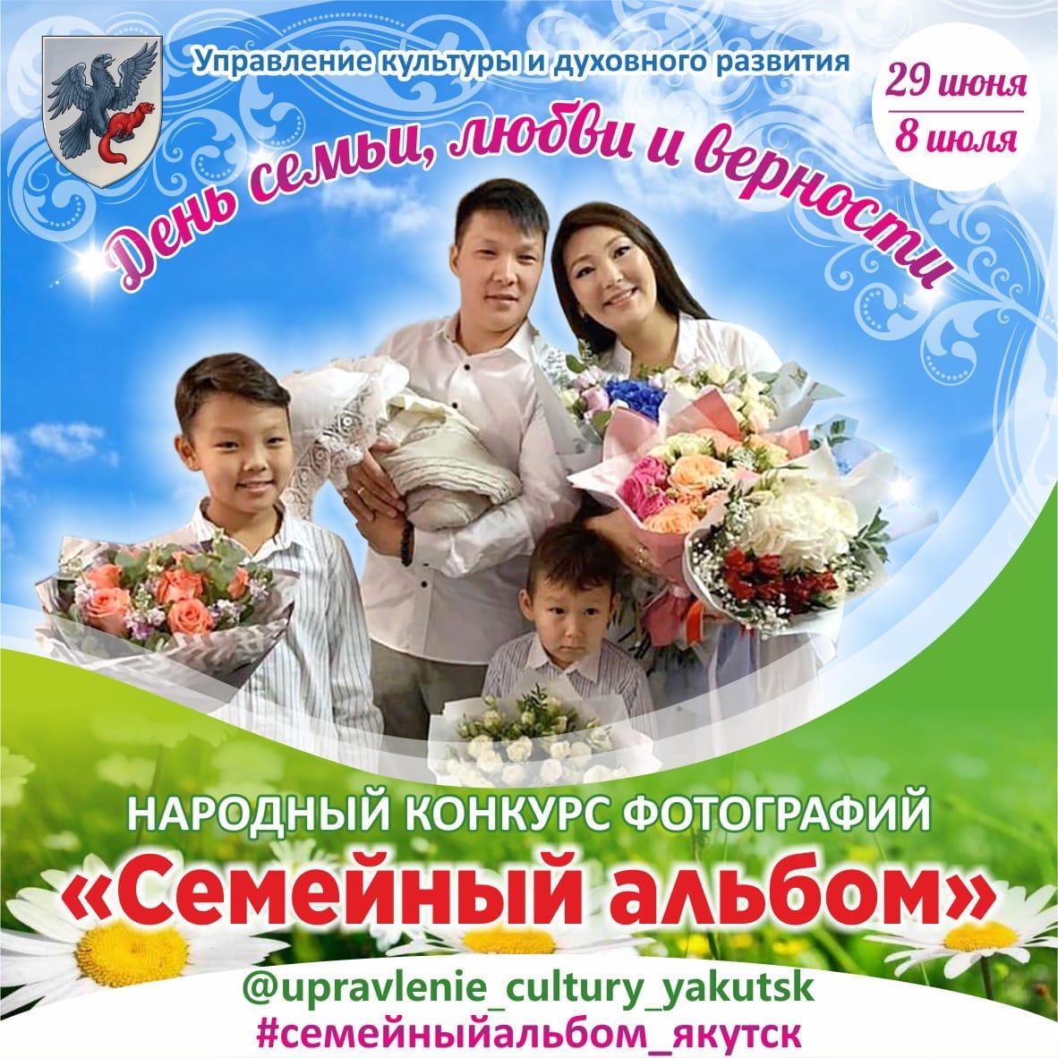 В День семьи, любви верности в Якутске подведут итоги онлайн-конкурса «Семейный альбом»