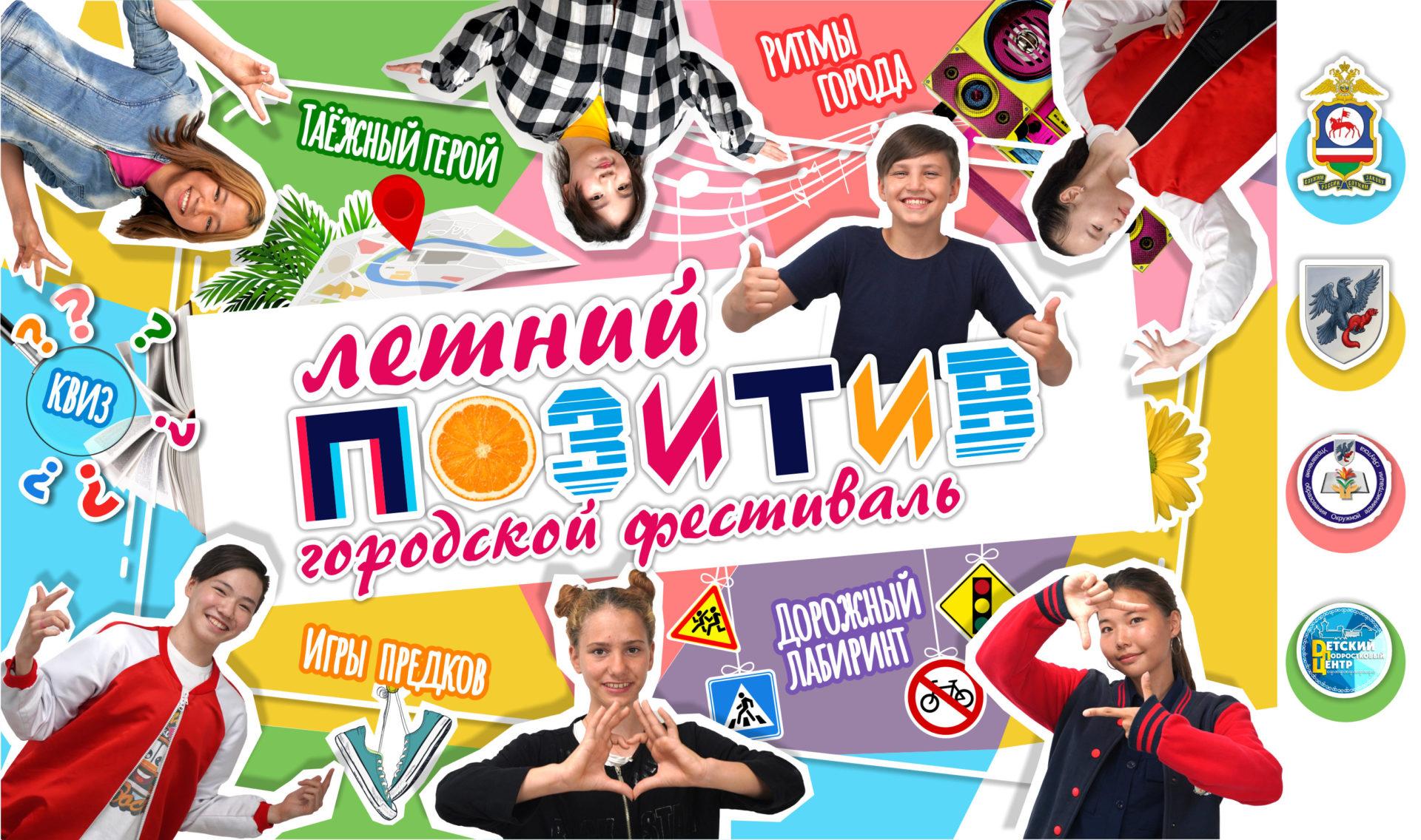 В Якутске стартовал XI городской фестиваль «Летний позитив»
