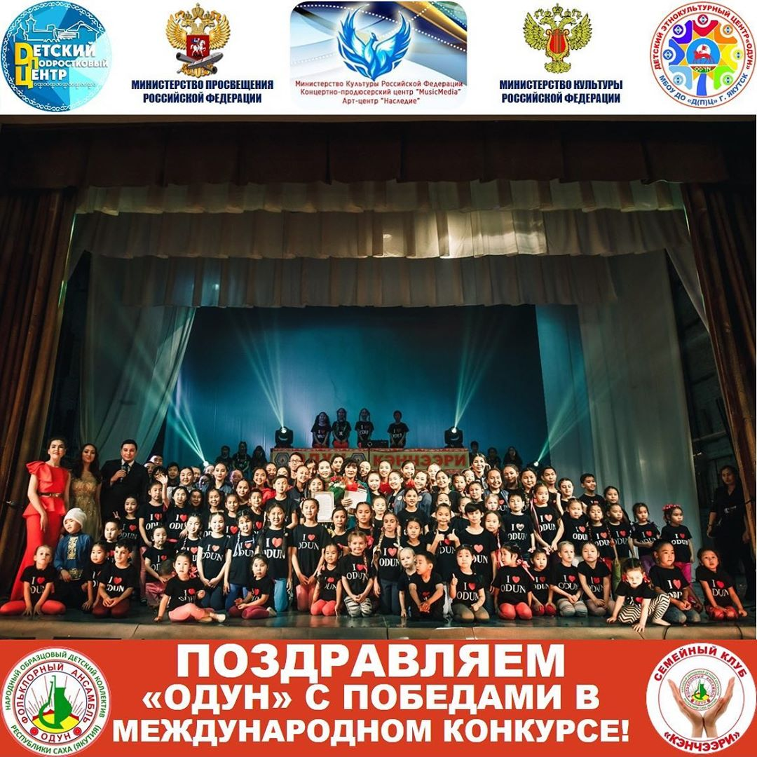 Народный ансамбль «Одун» победил в двух номинациях международного конкурса «Созвучие сердец»