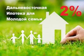 «Дальневосточная ипотека»: общая сумма выданных средств превысила 30,5 млрд рублей