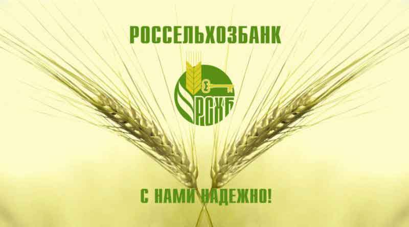 Россельхозбанк подвел итоги работы в Якутии в первом полугодии 2020 года
