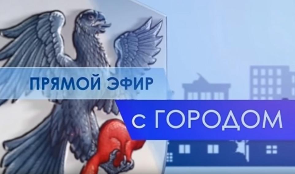 Начальник Управления образования Якутска Алексей Семенов ответит на вопросы горожан в программе «Прямой эфир с городом»