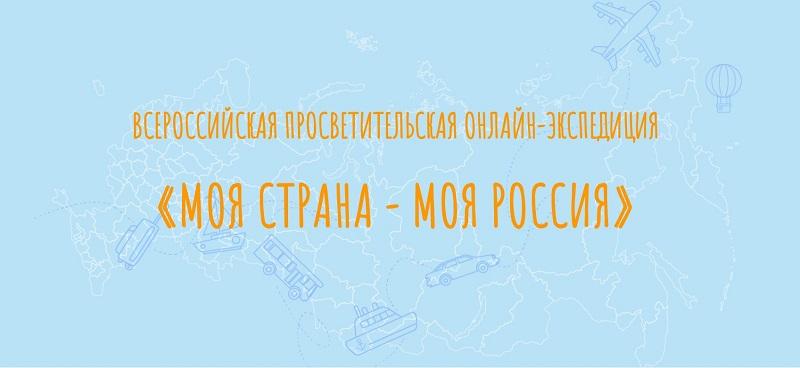 Всероссийская просветительская онлайн-экспедиция «Моя страна — Россия»