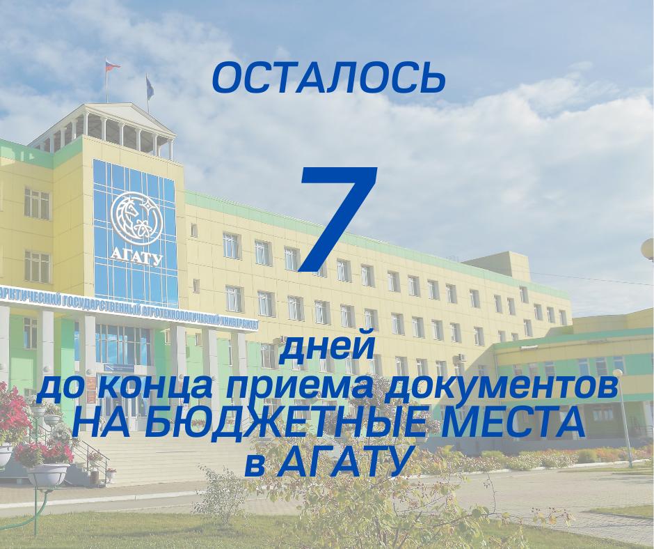 Прием документов от абитуриентов на бюджетные места завершится 18 августа!