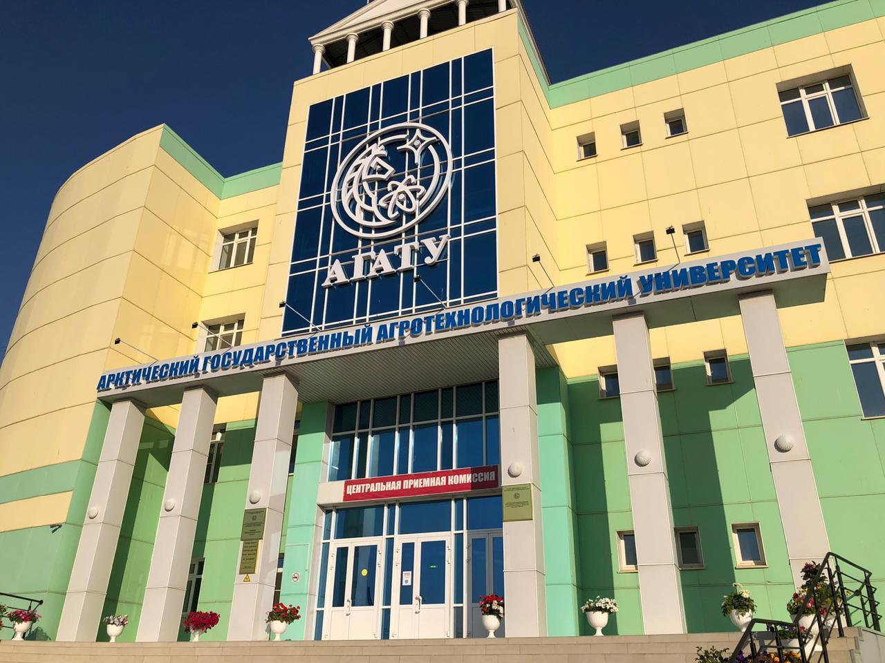 Арктический ГАТУ в числе 25 лучших аграрных вузов России