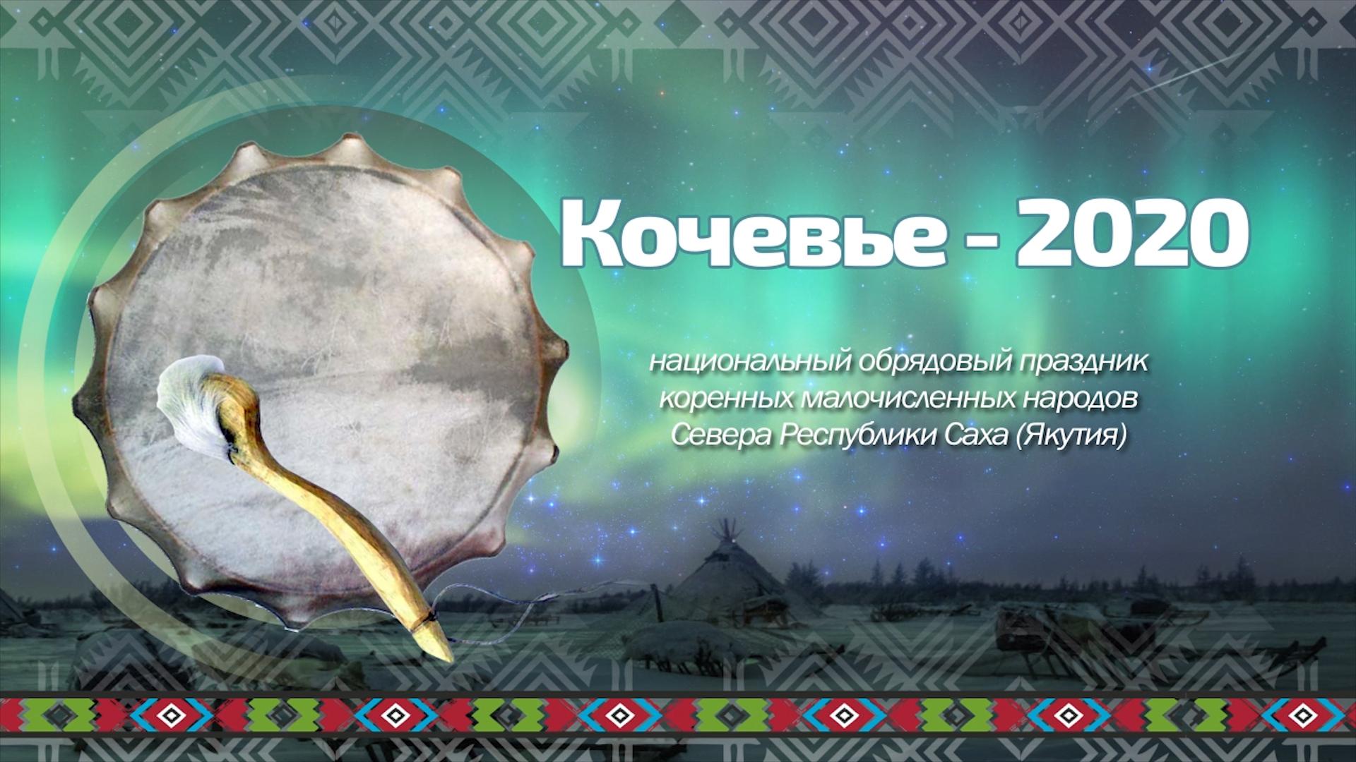 На больших экранах Якутска будет транслироваться ролик праздника «Кочевье-2020»