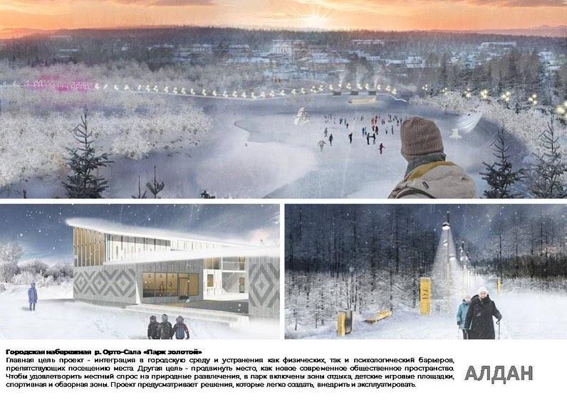 Якутия ждет результаты конкурса «Малые города и исторические поселения»