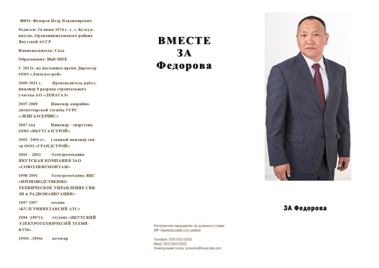 Образ Владимира ФЕДОРОВА стал политтехнологией