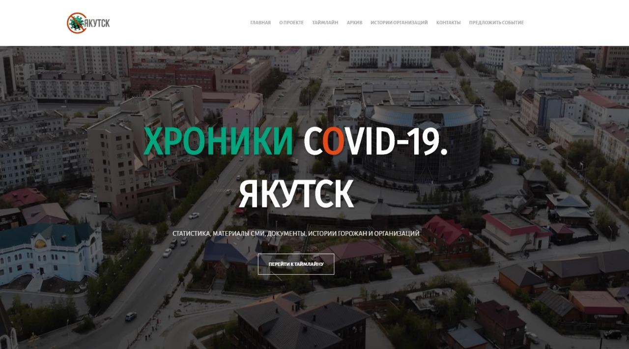 Проект городских библиотек «ХРОНИКИ COVID-19. ЯКУТСК»