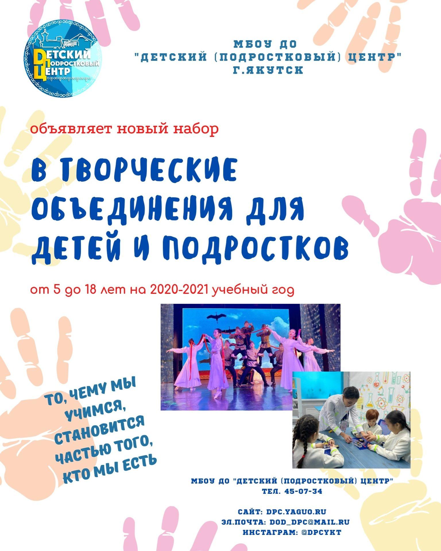 В МБОУ ДО «Детский (подростковый) центр» открыта запись на 2020-2021 учебный год