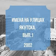 «Имена на улицах Якутска» — теперь в Электронной библиотеке Национальной библиотеки Республики Саха (Якутия)