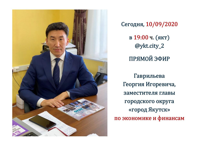 Георгий Гаврильев ответит на вопросы горожан в прямом эфире