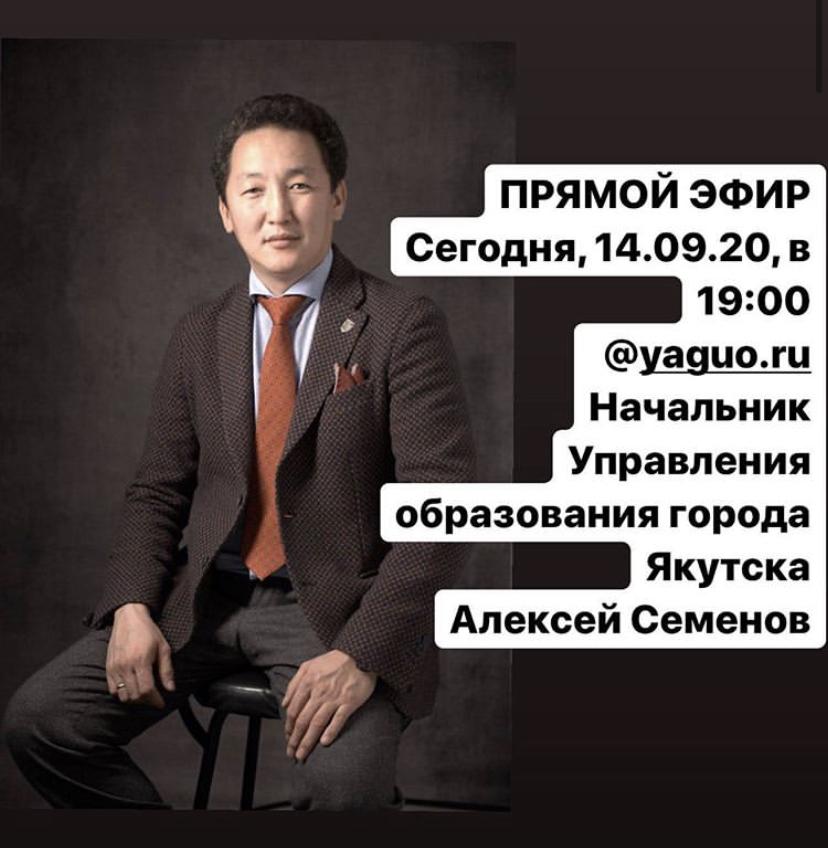 Алексей Семенов ответит на вопросы горожан в прямом эфире