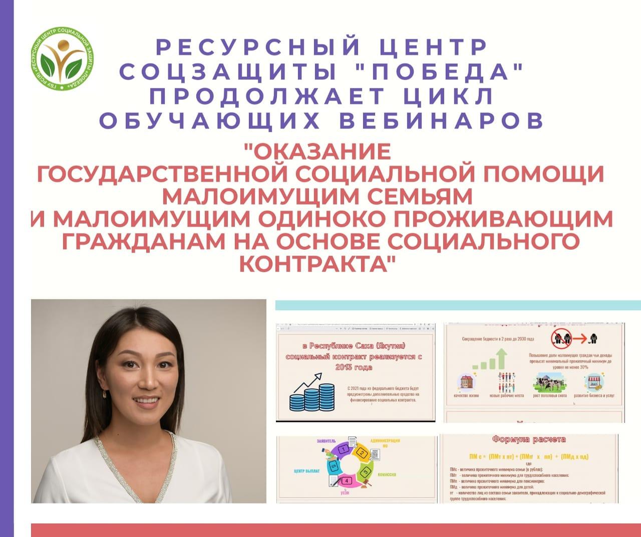 О социальных контрактах в Якутии расскажут на вебинарах