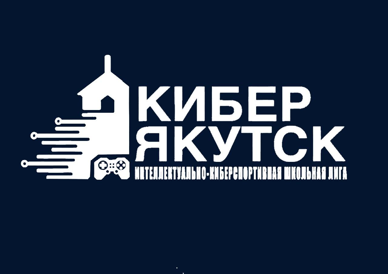 В Якутске состоится школьный интеллектуально-киберспортивный турнир