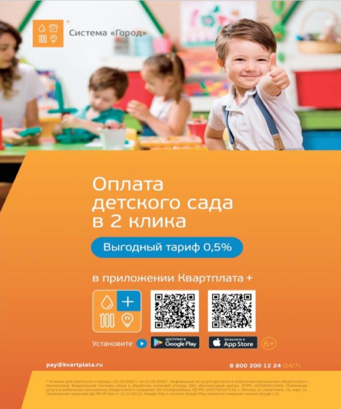 ЯПК «Платежи» предлагает оплачивать за детский сад с выгодным тарифом