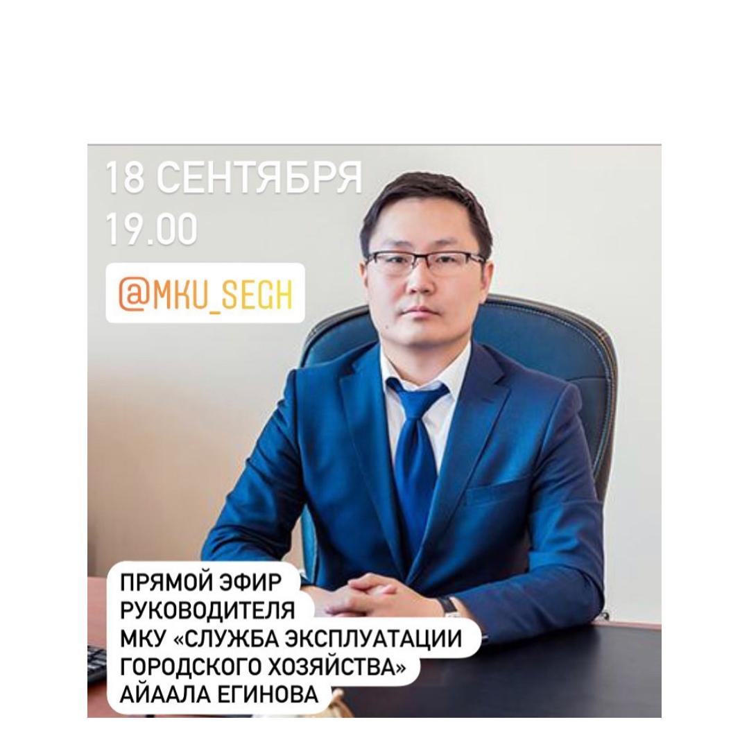 Айаал Егинов ответит на вопросы горожан в прямом эфире
